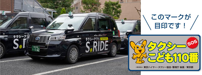 タクシーこども110番