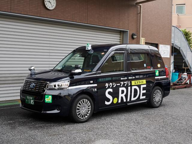 次世代タクシー導入